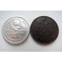 Царские 2 монеты