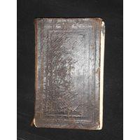 ИУДАИКА РЕДКОСТЬ ИВРИТ_РУССКИЙ язык 1877г Ветхий завет