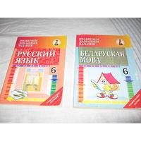 Решебники для 6 класса  русский, белорусский язык