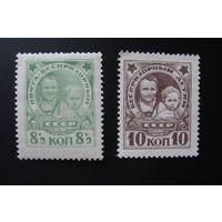 СССР - 1926г. (Заг. 156, 159) 50% каталога одним лотом