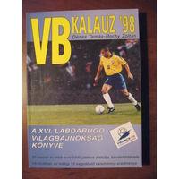 """Справочник """"VB KALAUZ`98"""" (Венгрия). 1998 г."""