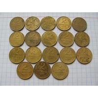 Монеты СССР 2 копейки , до реформы.18шт.