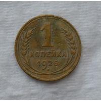 1 копейка 1926 год
