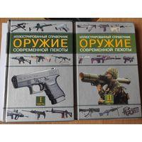 Оружие современной пехоты. Иллюстрированный справочник. 2 тома