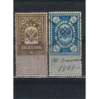 Россия Имп Гербовые 1879 Герб 2-й вып #4,5