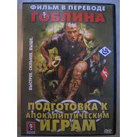 Апокалипсис (Apocalypto) DVD - 5 (Original)