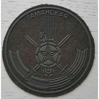 Шеврон нашивка нарукавный знак цветной Таманская