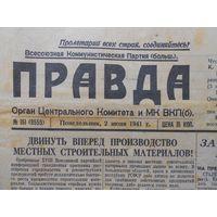 Газета Правда от 2 июня 1941 г. оригинал