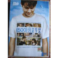 """""""500 дней лета"""" DVD Лицензия"""