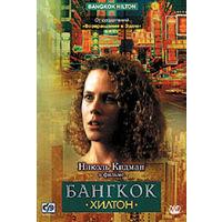 Бангкок Хилтон. Весь фильм на одном диске