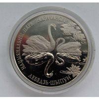 2003 г. 1 рубль. Лебедь-Шипун. Национальный парк Нарочанский.