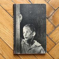 Сэлинджер Дж. Над пропастью во ржи. 1965г. КУПЛЮ
