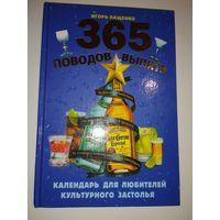 Игорь Пащенко. 365 поводов выпить. Календарь для любителей культурного застолья