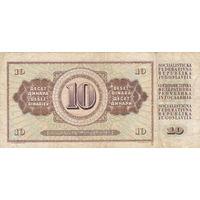 Югославия 10 динар 1968 VF шрифт барокко