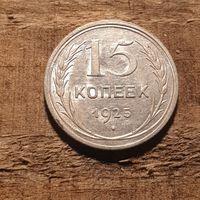 15 копеек 1925 год. UNC. Штемпельный блеск.