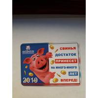 Календарь 2019 РФ