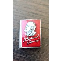 Мини книга Ленин без вкладыша с рубля.