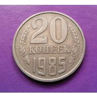 20 копеек 1985 СССР #02
