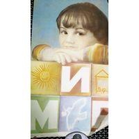 Плакат. МИР. СССР. 1985 год.