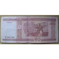 50 рублей серии Ть 0631769