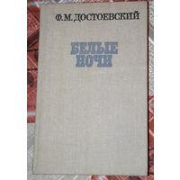 Ф.М.Достоевский Белые ночи. Роман и рассказы