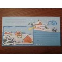 2005 хмк с ом + двойная открытка Рождество и Новый год