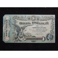 Россия 5 рублей 1917 г Одесса