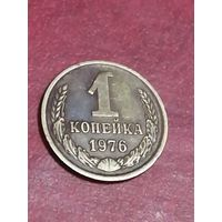1 копейка 1976 год