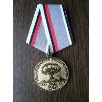 Медаль юбилейная. Подразделения особого риска 60 лет. Семипалатинск, Тоцкие учения. Латунь.