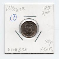 Швеция 25 эре 1969 года - 1