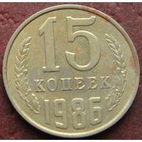4202:  15 копеек 1986 СССР