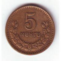Монголия. 5 мунгу 1945 год