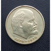 1 рубль Сто лет со дня рождения В.И.Ленина.