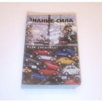 """Журналы """"Знание – сила"""", 10 номеров за 2010 г."""