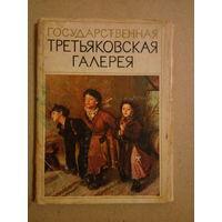 Набор открыток Третьяковская галерея. Живопись картин известных художников.
