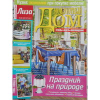 Журнал Мой уютный дом 8-17 . В подарок за любую покупку