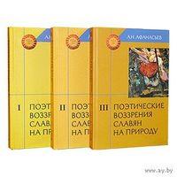 Поэтические воззрения славян на природу. В 3 томах. А. Афанасьев