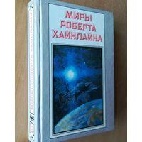 """Миры Роберта Хайнлайна. Книга 3. """"Туннель в небе"""". """"Звездная пехота"""""""