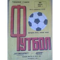 30.07.1985--Автомобилист Тирасполь--Днепр Могилев
