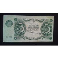 3 рубля 1922 года. РСФСР. Низкий старт