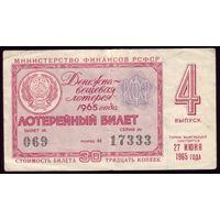 1965 год РСФСР 4-й выпуск