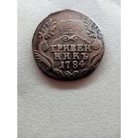Гривенник 1784 г.+ бонус (четыре медные  монеты (на фото), без повторов) распродажа с 1 - го рубля, без минимальной цены! Только на 3 дня!