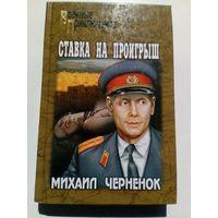 Михаил Черненок Ставка на проигрыш // Серия: Военные приключения