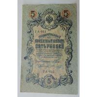 5 рублей 1909г. Россия. Упр. Шипов. УА-011