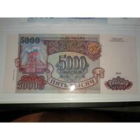 5000 рублей 1994(1993) года