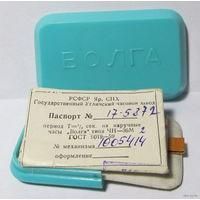 """Коробочка и паспорт от часов """"Волга""""-СССР,60-е годы"""