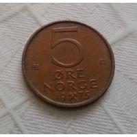 5 эре 1975 г. Норвегия