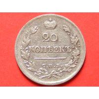 20 копеек 1823 СПБ ПД серебро
