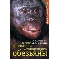 """О чем рассказали """"говорящие обезьяны"""": Способны ли высшие животные оперировать символами?"""