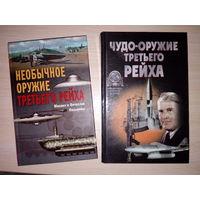Чудо и необычное оружие Третьего Рейха (две книги одним лотом)